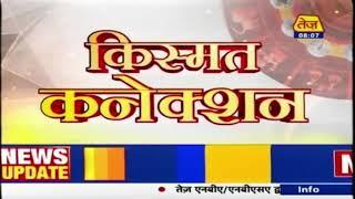 Kismat Connection | Shailendra Pandey | Daily Horoscope | November 6th 2020 | 8.00am