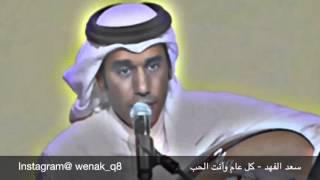 تحميل و مشاهدة سعد الفهد - كل عام وأنت الحب MP3