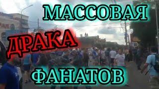 МАССОВАЯ ДРАКА ФАНАТОВ.