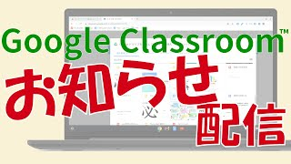 GoogleClassroom③「クラスにお知らせを配信する」