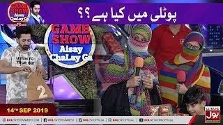 Poteli Mein Kia Hai? | Game Show Aisay Chalay Ga with Danish Taimoor