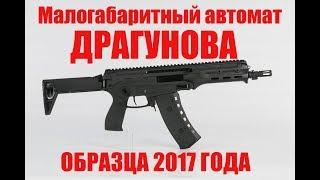 Воскресший автомат Драгунова! АМ-17 и АМБ-17.