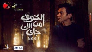 Mohamed Mohie - El Khof Mn Ely Gai  (Official Lyric Video) / محمد محي - الخوف من اللي جاي