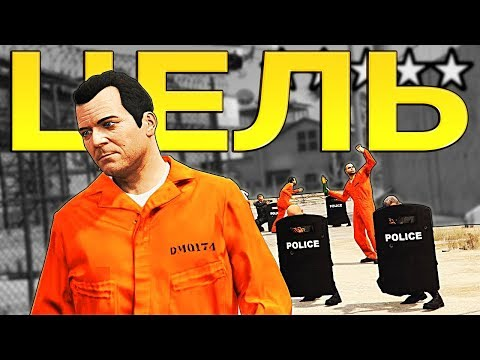 ЦЕЛЬ - Гта 5 Рэп Клип (На Русском) | Prison GTA 5 Parody Song Animation