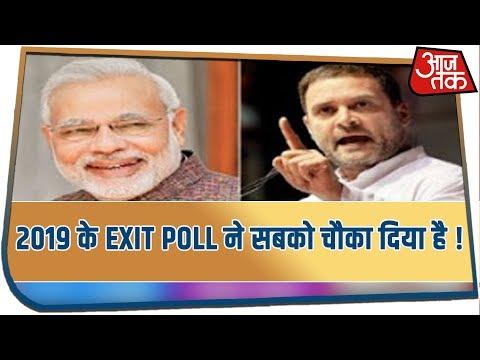 2019 के Exit Poll ने सबको चौका दिया है !