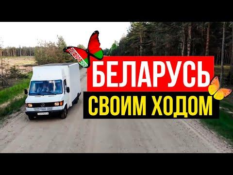 Своим ходом по Беларуси | Путешествие на автодоме