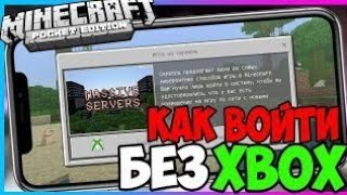 Как в Minecraft pe играть на сервере без Xbox Live