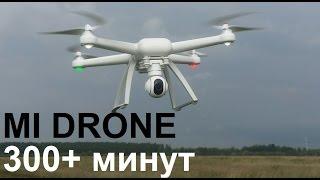Обзор Xiaomi Mi Drone после 300 минут полетов