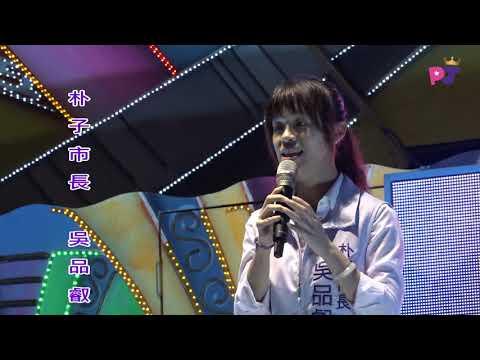 20201017長青歌唱比賽 朴子市長 吳品叡