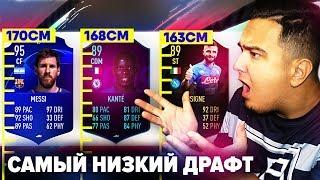 FIFA 19 - САМЫЙ НИЗКИЙ ФУТ ДРАФТ