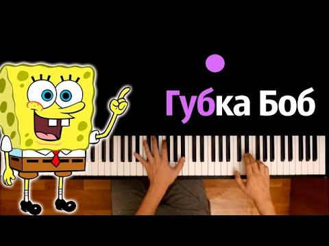 Губка Боб Квадратные штаны (опенинг) ● караоке   PIANO_KARAOKE ● ᴴᴰ + НОТЫ & MIDI