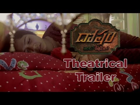 dosham-movie-theatrical-trailer