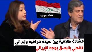 مشاجرة عنيفة بين عراقية وإيراني داخل الاستديو والمذيع ينهي البرنامج