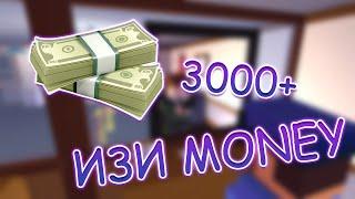 Баг на деньги или как быстро заработать деньги в Broke Protocol