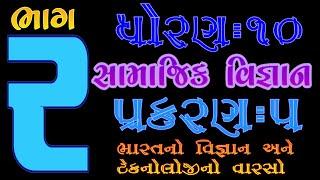 CLASS-10 (SOCIAL SCIENCE) ||GUJARAT EDUCATION || 5.BHARAT NO VIGYAN ANE TEKNOLOGI NO VARSO||PART-2
