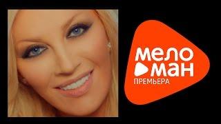 Таисия Повалий - Твоих рук родные объятья (Official Video)