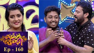 Thakarppan Comedy I EP 160 - Fun-filled moments with 'Thakarppan Stars' | Mazhavil Manorama