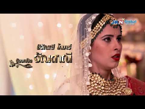 Trailer Iss Pyaar Ko Kya Naam Doon Season 3 - เกมรักในรอยแค้น3