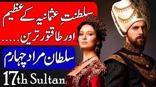 Sultan Osman II (Osman 2) - 16th Ruler of Ottoman Empire