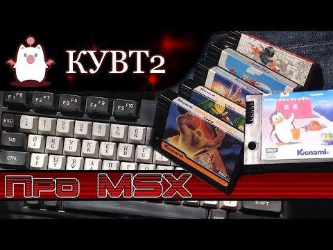 Yamaha MSX КУВТ - (Пересказ #12)