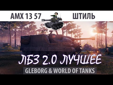ЛБЗ 2.0   AMX 13 57   Штиль   Коалиция - Excalibur