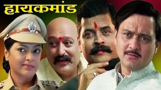 High Command  Marathi Full Movie  Sunil Barve Sharad Ponkshe