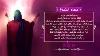 اغاني طرب MP3 دُعاء الفرَج | الرادود أحمد الفتلاوي تحميل MP3
