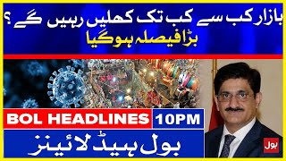 Important Announcement About Market Timing   BOL News Headlines   10:00 PM   23 July 2021