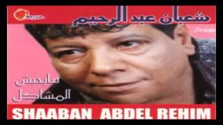تحميل اغاني Shaban Abd El Rehem - Yally Neseitny / شعبان عبد الرحيم - ياللى نسيتنى MP3