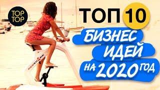 ТОП 10 бизнес идеи на 2020 г. Новые бизнес идеи 2020. Новый бизнес. Топ бизнес идей