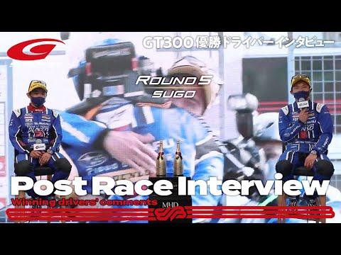 61号車 SUBARU BRZ R&D SPORT(井口 卓人/山内 英輝)の優勝インタビュー動画 スーパーGT 第5戦SUGO