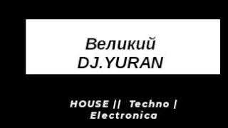 Великий DJ.YURAN - Новая версия популярного сайта. / HD VIDEO MUSIC TRACK 777 /