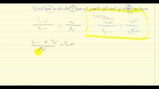 حل معادلات النسب المئوية - الجزء الثاني    اسئلة قدرات كمي