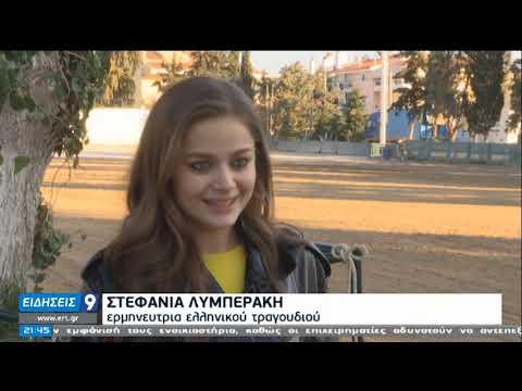 H ΕΡΤ στα γυρίσματα της ελληνικής συμμετοχής στη EUROVISION με την Στεφανία 22/02/2021