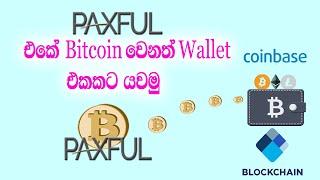 Wie schicke ich BTC von der CoinBase nach Paxful
