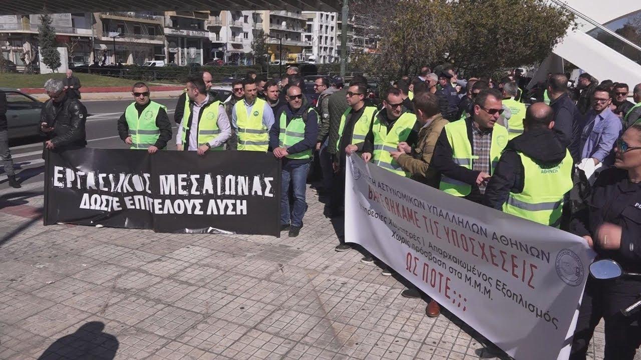 Διαμαρτυρία αστυνομικών  έξω από το υπ. Προστασίας του Πολίτη