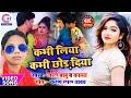 Lal Babu और Karan Lal Yadav 2020 का पहला धोबी गीत #Video_Song~कभी लिया कभी छोड़ दिया~Bhojpuri Songs video download