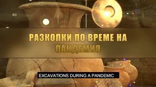 Разкопки по време на пандемия: Археологически акценти на сезон 2020 в НИМ