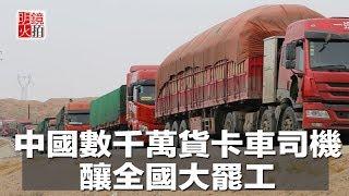 中國數千萬貨卡車司機釀全國大罷工《新聞時時報》2018年6月10日