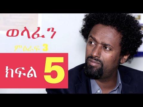 Welafen Drama Season 3 Part 5 - Ethiopian Drama - EBC and