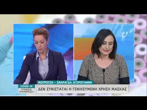 Ενημερωτική εκπομπή για COVID-19 | 10/04/2020 | ΕΡΤ