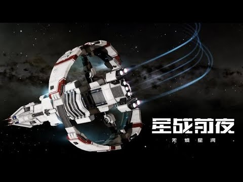 EVE Online: Infinite Galaxy Revealed at ChinaJoy 2018