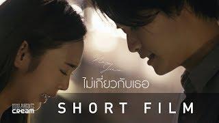 [ Short Film ] ไม่เกี่ยวกับเธอ - นิวจิ๋ว