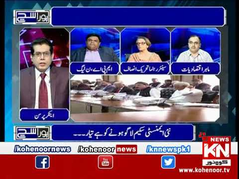 Pora Sach 09 April 2019 | Kohenoor News Pakistan
