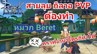 ro เควสหมวก - Free video search site - Findclip Net