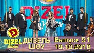 Дизель шоу новый выпуск 51 от 19.10.2018 | Лучшие приколы октябрь 2018