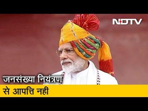 PM Modi ने जनसंख्या नियंत्रण की जरूरत बताई, Muslim Ulama Family Planning के हक में