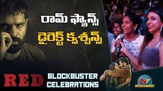 రామ్ కి ఫ్యాన్స్ డైరెక్ట్ క్వశ్చన్స్ | RED Blockbuster Celebrations | Ram Pothineni | NTV Ent