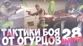 Тактики боя от Огурцов # Выпуск 28