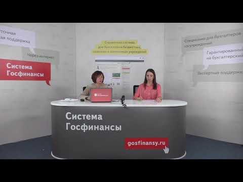 Елена Кравченко, методолог компании БАРС. Расходные коды КОСГУ: расчеты по оплате труда